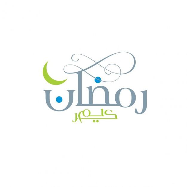 Vektörel Kaligrafik Arapça Ramazan