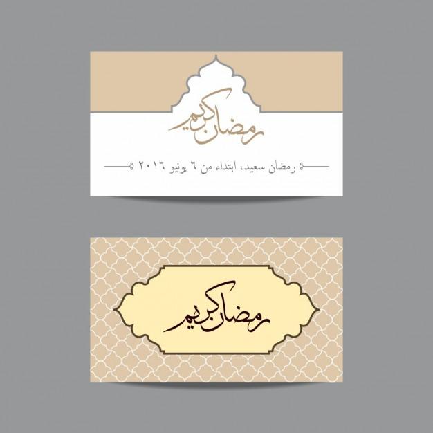 Vektörel Arapça Kartvizit